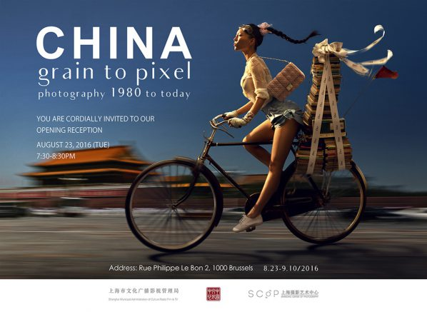 "Poster of""China Grain to Pixel, 1980 to Today"""