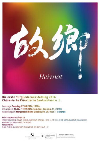 Poster of Hei'mat