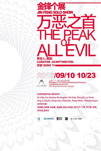 Poster of Jin Feng Solo Show The Peak of All Evil