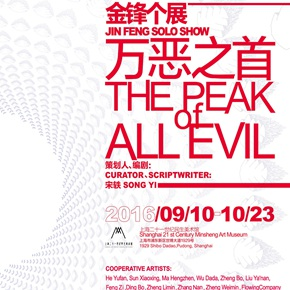 Jin Feng Solo Show: The Peak of All Evil to be Presented at Shanghai 21st Century Minsheng Art Museum