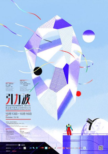01-poster-of-the-5th-china-independent-animation-film-forum