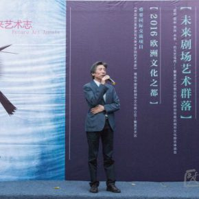 "01 President of CAFA Fan Di'an delivered a speech 290x290 - 2016 Future Art Annuals – ""Current Dreams"" China & Poland International Art Dialogue Exhibition Opened"