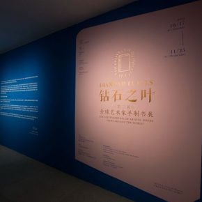 "03 View of the ""Diamond Leaves"" exhibition in 2015 290x290 - CAFA Interview丨Ji Yujie: Design, Between Freedom and Restriction"