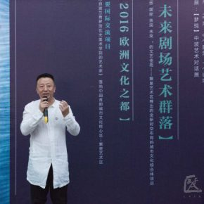 04 Chairman of the board of Tian Yi Tong Ge International Culture and Art Co. Ltd. made a speech