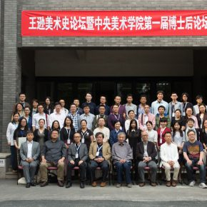 07 Group photo of the honored guests 290x290 - Way of Viewing: Wang Xun Art History Forum & the First CAFA Postdoctoral Forum was successfully held at CAFA