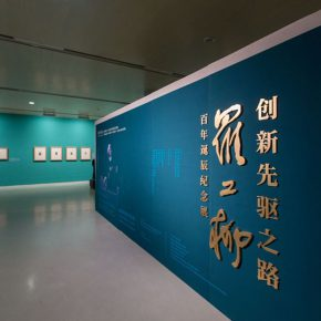 11 Exhibition view of The Road of Innovative Pioneer–Memorial Exhibition for the One Hundredth Anniversary of Luo Gongliu's Birth 290x290 - CAFA Interview丨Ji Yujie: Design, Between Freedom and Restriction