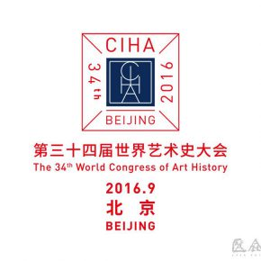 11 The 34th World Conference of Art  290x290 - Press Conference of Terms – The 34th World Conference of Art History was held in CAFA