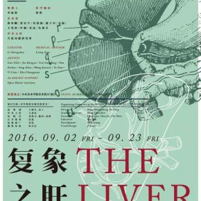"""22 Poster 290x290 - """"The Liver"""": What is the Liver of the Artist?"""