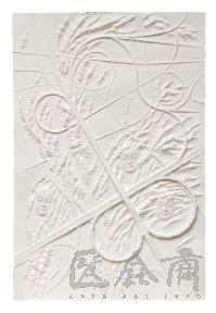 46 Qiu Zhijie, Mahayana, Dragon Vein Series, paper relief, 120 x 80 cm, 2014