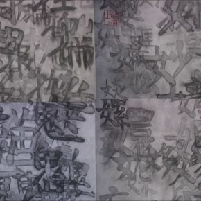 51 Qiu Zhijie, Dictionary Series, 2000