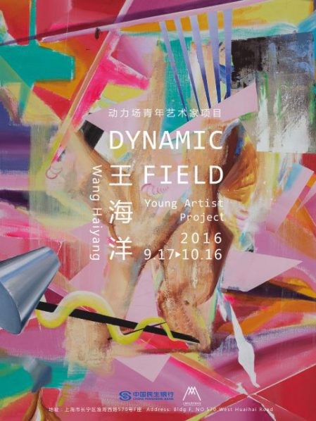 poster-of-dynamic-field