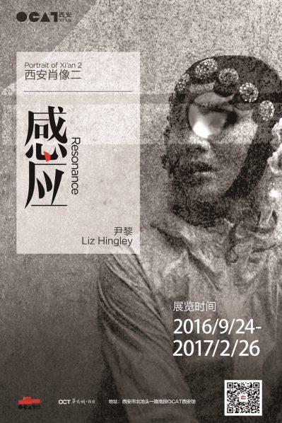 poster-of-ocat-xian-liz-hingley-photo-project-portrait-of-xian-2-resonance