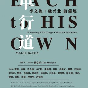 Poster of OCAT Xi'an Special Event – Each to His Own Li Wendong Wei Xingye Collection  290x290 - OCAT Xi'an announces its upcoming autumn exhibitions opening on September 24