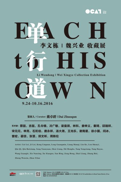 poster-of-ocat-xian-special-event-each-to-his-own-li-wendong-wei-xingye-collection