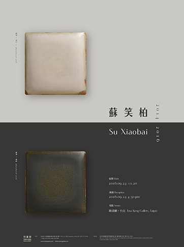 poster-of-su-xiaobai-2014-2016