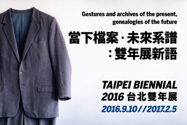 poster-of-taipei-biennial-2016
