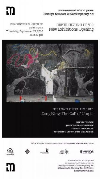 poster-of-zong-nings-the-call-of-utopia