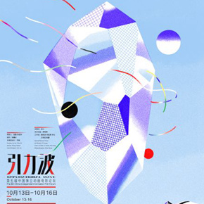 "The 5th China Independent Animation Film Forum – ""Gravitational Wave"" Opening October 13"