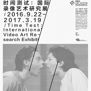 "Redtory Museum of Contemporary Art presents ""Time Test: International Video Art Research Exhibition"" in Guangzhou"