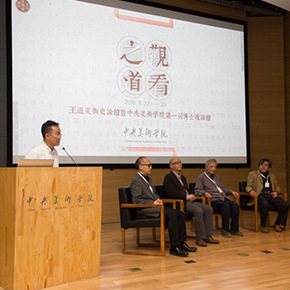 Way of Viewing: Wang Xun Art History Forum & the First CAFA Postdoctoral Forum was successfully held at CAFA