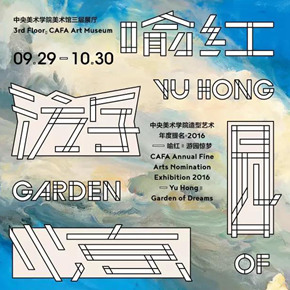 CAFA Annual Fine Arts Nomination Exhibition 2016 – Yu Hong: Garden of Dreams to be Presented at CAFA Art Museum