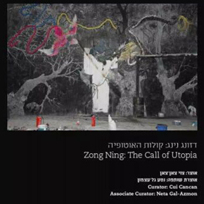 "Zong Ning's Solo Exhibition ""The Call of Utopia"" to be Presented at Herzliya Museum of Contemporary Art"
