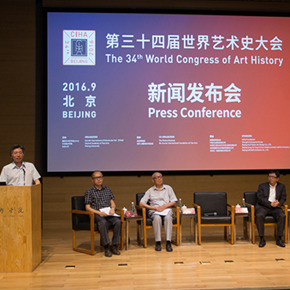 Press Conference of Terms – The 34th World Conference of Art History was held in CAFA