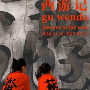 "00 Poster of Gu Wenda Journey to the West 1 290x290 - Shanghai 21st Minsheng Art Museum presents ""Gu Wenda: Journey to the West"" in Shanghai"