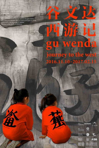 00-poster-of-gu-wenda-journey-to-the-west