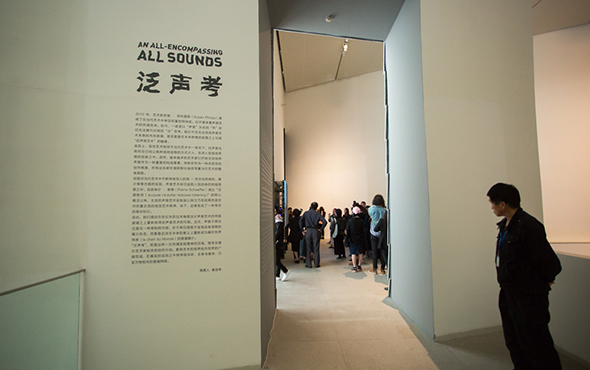 00-featured-image-of-exhibition-view-of-all-encompassing-all-sounds