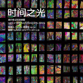 Lights of Time: Solo Exhibition of Hu Jieming Opening November 10 at Aurora Museum