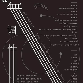 """Atonality"": The Joint Exhibition of Nine Artists was unveiled at the Gauguin Gallery, Wangjing SOHO"