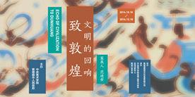 "Reproduced Yesterday of ""Dunhuang"": The Creative Context as a Fusion"