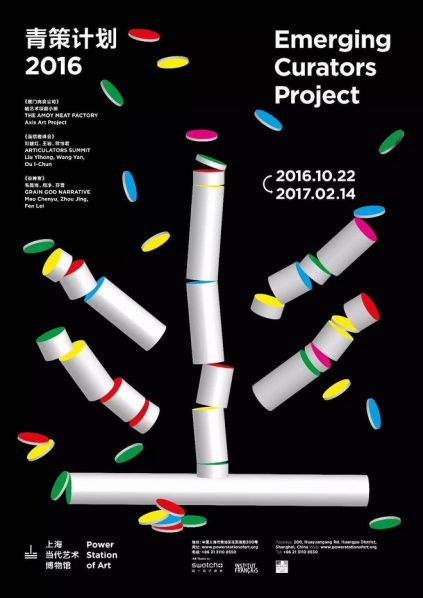 poster-of-emerging-curators-project-2016