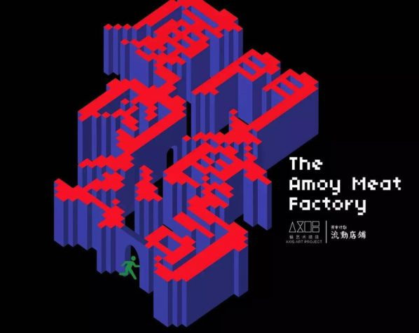 poster-of-the-amoy-meat-factory