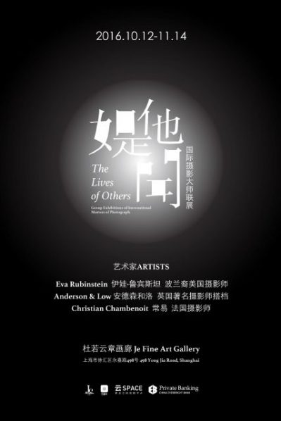 poster-of-the-lives-of-others-group-exhibitions-of-international-masters-of-photograph