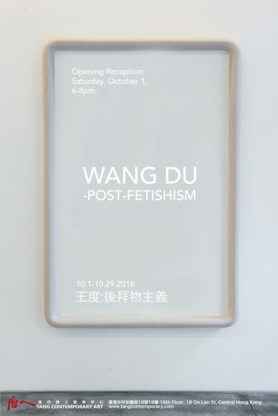poster-of-wang-du-post-fetishism