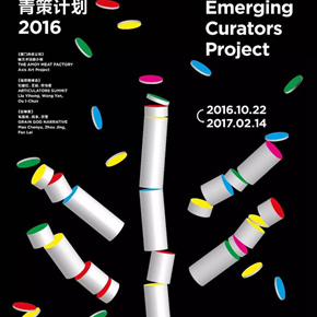 "Power Station of Art announces ""Emerging Curators Project 2016"" to be unveiled on Oct. 22"
