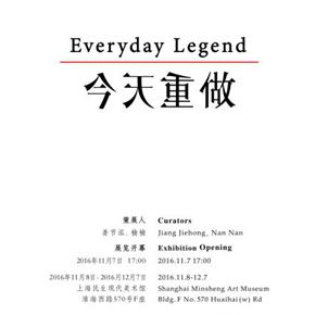 "Shanghai Minsheng Art Museum presents the group exhibition ""Everyday Legend"" featuring 19 artists"