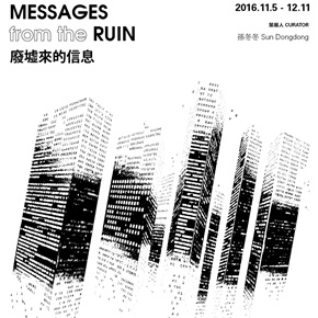 """A+ Contemporary announces """"Messages from the Ruin"""" to be presented in Taipei"""