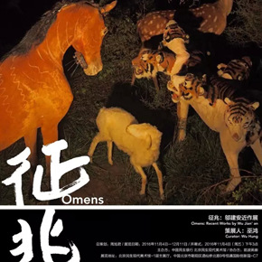 Omens: Recent Works by Wu Jian'an Opening November 4 at Beijing Minsheng Art Museum