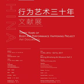 "01 Poster of the exhibition 290x290 - ""Thirty Years of Body Art Performance Project Art Documents from China"" opened at Beijing Minsheng Art Museum"