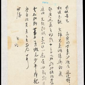 "06 Wu Dayu Chinese Calligraphy No.8 To Lin Fengmian 28 × 21.7 cm 290x290 - ""A Feather Flits the Sky – Wu Dayu's Poetry and Painting"" Opened at the Beijing Fine Art Academy"