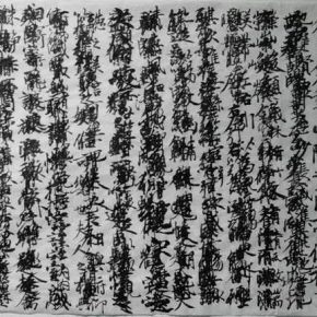 "10 Qiu Zhijie Repeatedly Writing ""Lantingji Xu"" for a Thousand Times  290x290 - ""Thirty Years of Body Art Performance Project Art Documents from China"" opened at Beijing Minsheng Art Museum"