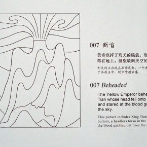 "29 Graphic and textual interpretation of The Birth of the Galaxy  290x290 - Traditional and Contemporary Chinese Art – A Discussion on the Solo Exhibition of Wu Jian'an Starting from ""Omens"""