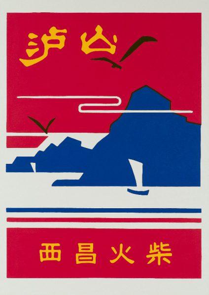 Michael Lin, Lu Shan; Acrylic on canvas, 175x125cm