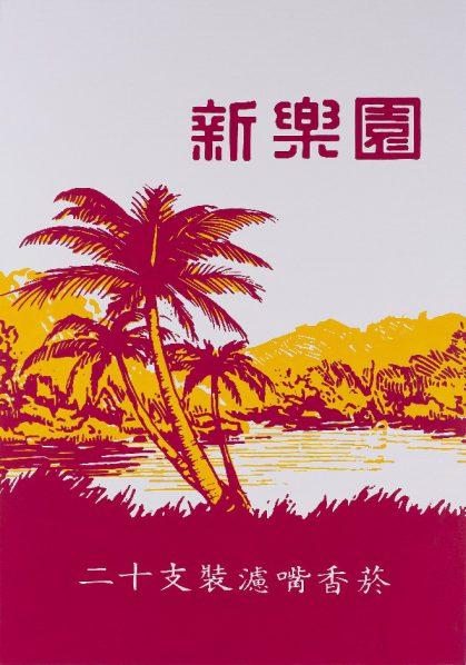 Michael Lin, New Paradise Cigarettes; Acrylic on canvas, 250x175cm