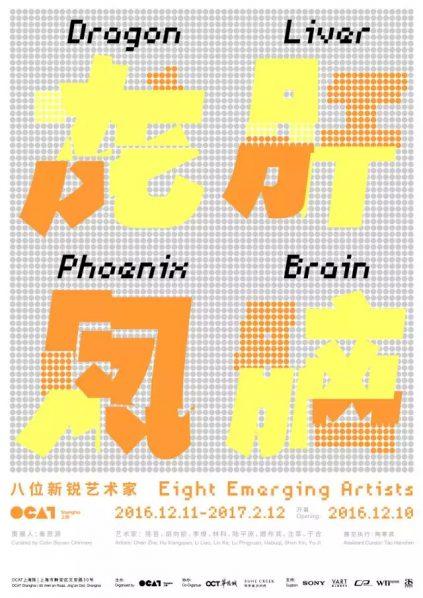 poster-of-dragon-liver-phoenix-brain-eight-emerging-artists