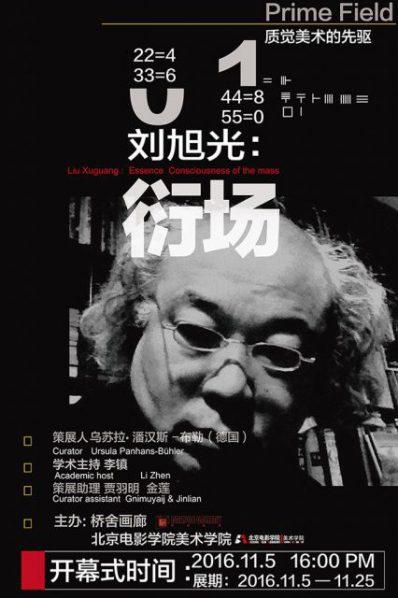 poster-of-liu-xuguang-prime-field