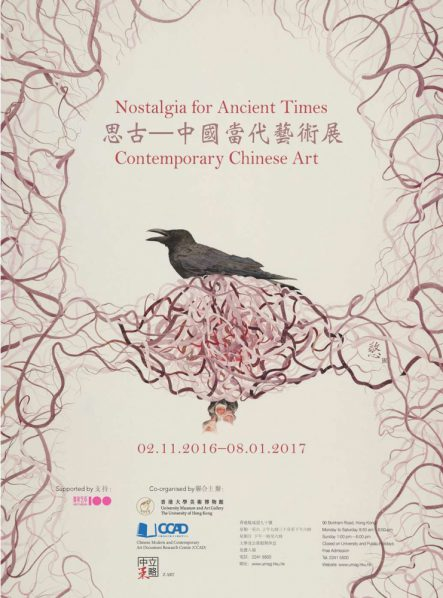 poster-of-nostalgia-for-ancient-times-china-contemporary-art-exhibition